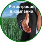 Регистрация в компании Форевер Ливинг Продактс